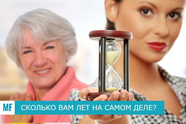 тест на определение биологического возраста