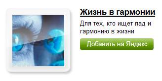 Виджет сайта для Яндекса