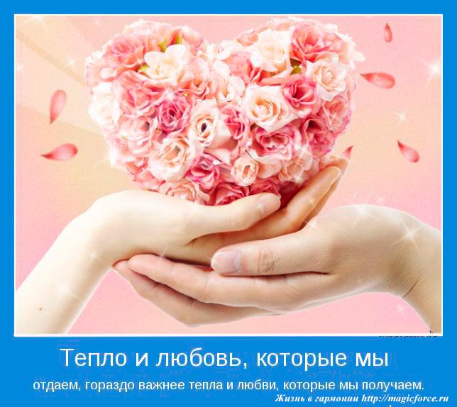 lyubov_pozitiv